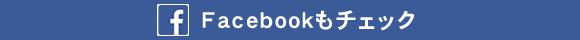 出会いのひろば公式Facebook