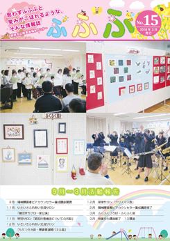 情報誌「ふふふ No.15」