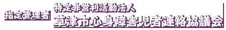 特定非営利活動法人 草津市心身障害児者連絡協議会