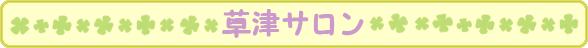 草津サロン