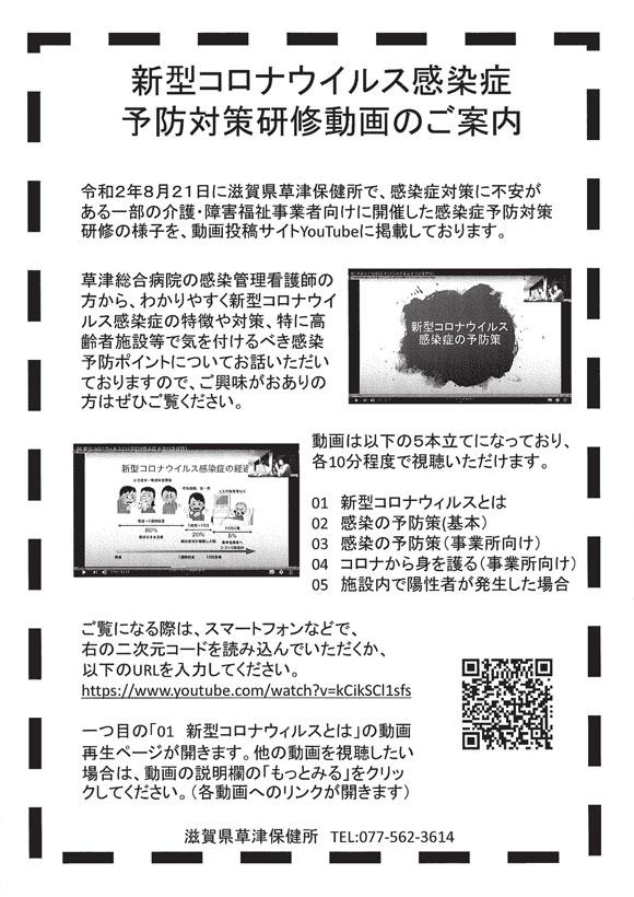 者 コロナ 滋賀 県 感染